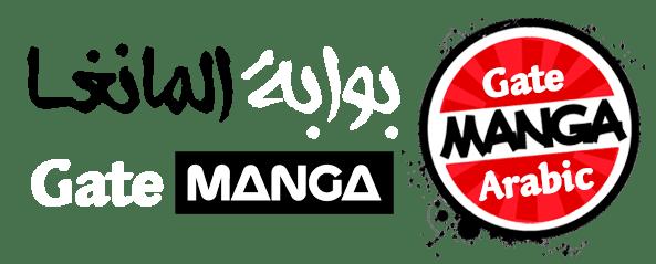 بوابة المانجا GateManga